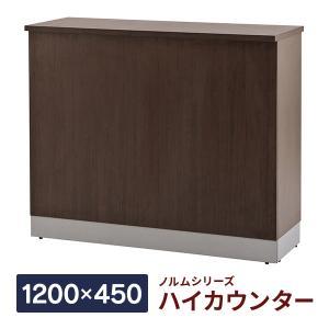 受付カウンター 木製 ハイカウンター ダーク 業務用受付カウンターZ-SHHC-1200DB  受付カウンター おしゃれ|garage-murabi