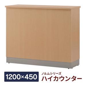ノルム ハイカウンター【ナチュラル】W1200×D450×H1000mm 木製 受付カウンター 業務用 事務室 受付 エントランス 店舗 おしゃれ Z-SHHC-1200NA|garage-murabi