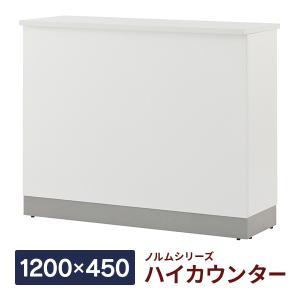 受付カウンター【ホワイト】W1200×D450×H1000mm 木製 ハイカウンター 業務用受付カウンター おしゃれ Z-SHHC-1200WH|garage-murabi