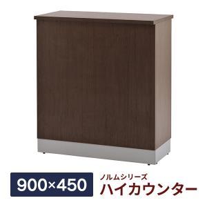 ノルム ハイカウンター【ダーク】W900×D450×H1000mm 木製 受付カウンター 業務用 事...