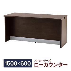 受付カウンター 対面式カウンターデスク 【ダーク】W1500 木製 ローカウンター 業務用受付カウンター MZ-SHLC-1500DB2|garage-murabi