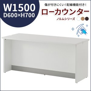 ノルム ローカウンターII 【ホワイト】W1500×D600×H700mm 木製 受付カウンター 業務用 クリニック 対面式カウンターデスク おしゃれ Z-SHLC-1500WH2|garage-murabi