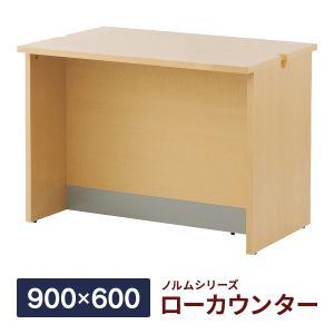 ノルム ローカウンターII 【ナチュラル】W900×D600×H700mm 木製 受付カウンター 業務用 クリニック 対面式カウンターデスク おしゃれ Z-SHLC-900NA2|garage-murabi
