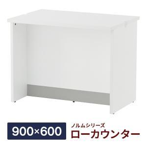 ノルム ローカウンターII 【ホワイト】W900×D600×H700mm 木製 受付カウンター 業務用 クリニック 対面式カウンターデスク おしゃれ Z-SHLC-900WH2|garage-murabi