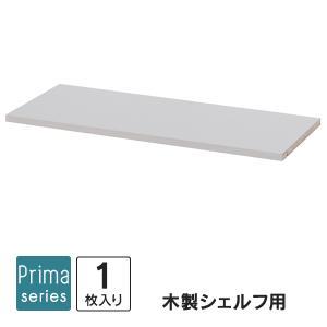 プリーマ 木製シェルフ用棚板 1枚入り ホワイト 本棚 書棚 オプション アール・エフ・ヤマカワ Z-SHWAB-WH|garage-murabi