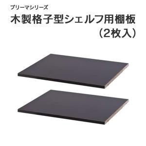 プリーマ 木製格子型シェルフ用棚板 2枚入り グレー 本棚 書棚 オプション アール・エフ・ヤマカワ Z-SHWKAB-GY|garage-murabi