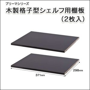 ■R.F.YAMAKAWA プリーマシリーズ 木製格子型シェルフ用棚板 グレー 2枚入り Z-SHW...