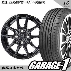 13インチ 新品 サマータイヤホイール4本セット  ホットスタッフ Gスピード G-02 軽自動車 ナンカン NS-20 155/65R13|garage1-shop