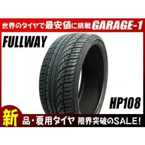 4本セット 245/35R20 フルウェイ HP108 新品 サマータイヤ【2018年製造品】|garage1-shop