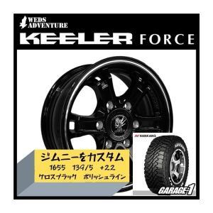 ■2台限定!ジムニーカスタム■新品 WEDS KEELER FORCE 16インチ 5.5J+22タイヤホイール4本セット ナンカン FT-9 175/80R16 ホワイトレター【取り寄せ】|garage1-shop