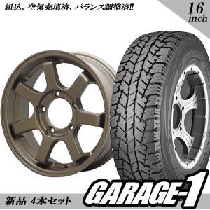 新品 MRT LW7 16インチ 5.5J +20 タイヤホイール4本セット ナンカン FT-7 175/80R16 ジムニー ブロンズ|garage1-shop