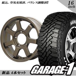新品 MRT LW7 16インチ 5.5J +20 タイヤホイール4本セット ナンカン FT-9 175/80R16 ホワイトレター ジムニー ブロンズ|garage1-shop