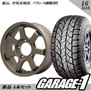 新品 MRT LW7 16インチ 5.5J +20 タイヤホイール4本セット 185/85R16 ジムニー ブロンズ|garage1-shop