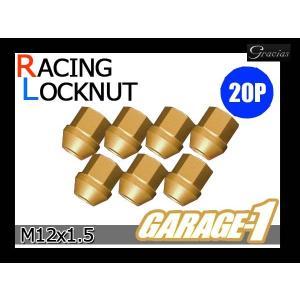 20個セット グラシアス レーシングロックナット 12x1.5 アダプタ付 ブロンズ|garage1-shop