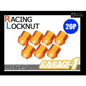 20個セット グラシアス レーシングロックナット 12x1.5 アダプタ付 オレンジ|garage1-shop