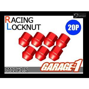 20個セット グラシアス レーシングロックナット 12x1.5 アダプタ付 赤/レッド|garage1-shop