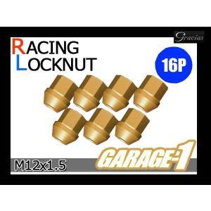 16個セット グラシアス レーシングロックナット 12x1.5 アダプタ付 ブロンズ|garage1-shop