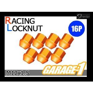 16個セット グラシアス レーシングロックナット 12x1.5 アダプタ付 オレンジ|garage1-shop