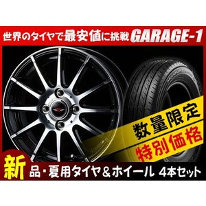 新品ホイール&タイヤ4本セット 在庫一掃SALE KENDA(ケンダ) KR23 155/70R13 13インチ 4.0J 4/100 +45 ブラックポリッシュ|garage1-shop