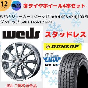 送料無料 [配送先は店舗限定]スタッドレス12インチタイヤホイールセット 早期割引価格  WEDS JOKER MAGIC ダンロップ WINTER MAXX SV-01 145R12 6PR|garage1-shop