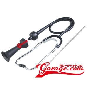 ◆聴診器◆自動車用サウンドスコープ エンジン異音発見器 A002