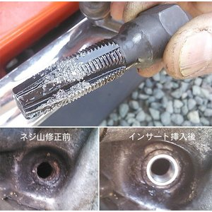 14mmx1.25 スパークプラグシリンダーホール ネジ山修正 B055|garagecom|02