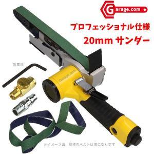 20mmエアーベルトサンダー替えベルトx3本付き D016|garagecom