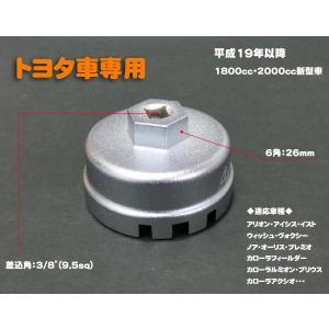(2)19年以降トヨタプリウスノアVOXY オイルフィルターレンチ H031|garagecom