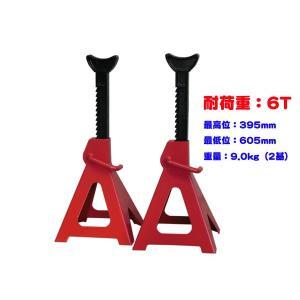 タイヤ交換オイル交換用 馬ジャッキスタンド 2基 6ton仕様 K002|garagecom