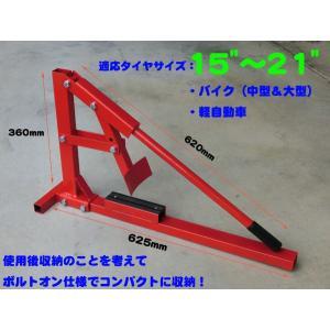同梱不可商品 ビード落とし達人 タイヤ交換用ビードブレーカー 15-21inch K012|garagecom