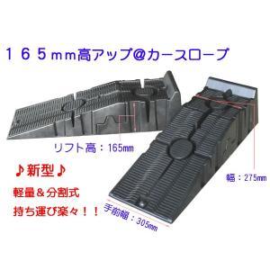 同梱不可商品 車重3tonSUV対応 持ち上げ高165mm 分割式カースロープ K019|garagecom