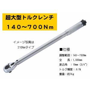 同梱不可商品 超大型プレセット式トルクレンチ 140〜700Nm N045|garagecom