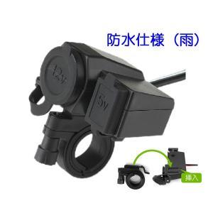防水仕様 バイク用12Vシガーソケット電源&USB充電端子付き W033|garagecom