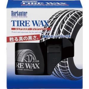 商品名:シュアラスタータイヤワックス  商品説明:タイヤに害の無いシリコンオイルを使用しているので、...