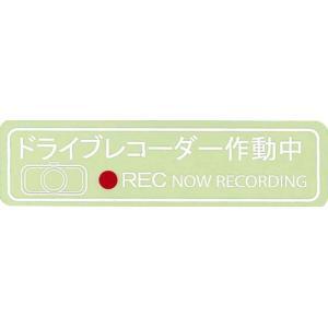 商品名:ドライブレコーダーステッカー白・小   【3459】製品サイズ(mm):128×35×0.5