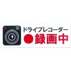 商品名:ドライブレコーダーステッカー録画中・大   【3515】製品サイズ(mm):60×180×0...