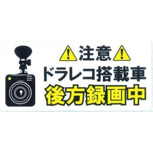 商品名:ドライブレコーダーステッカー後方録画中・大   【3517】製品サイズ(mm):82×180...