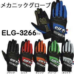 ELF エルフ ELG-3266 メカニックグローブ ELG3266 garager30