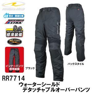 ラフ&ロード RR7710 ウォーターシールドデタッチャブルオーバーパンツ|garager30