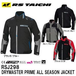 RSタイチ RSJ298 ドライマスタープライム オールシーズン ジャケット 防寒 2017