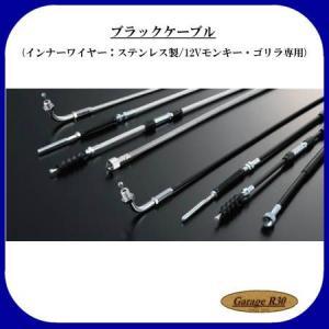 シフトアップ ブラックケーブル(インナーワイヤー:ステンレス製/12Vモンキー・ゴリラ専用) SHIFT UP|garager30