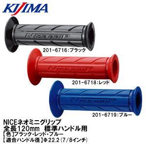 キジマ(KIJIMA)  NICEネオグリップ バイクハンドル用グリップ|garager30