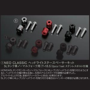 シフトアップ NEO CLASSIC ヘッドライトステースペーサーキット SHIFT UP|garager30