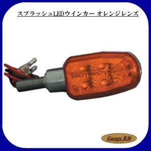 CFポッシュ  スプラッシュLEDウインカー  (2ヶ1セット)  オレンジレンズ 205310|garager30