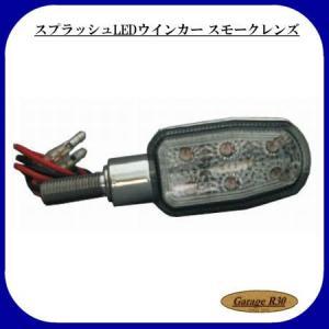 CFポッシュ  スプラッシュLEDウインカー  (2ヶ1セット)  スモークレンズ 205312|garager30