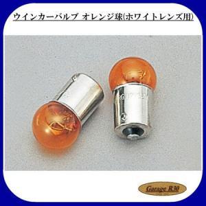デイトナ(DAYTONA) ウインカーバルブ オレンジ球(ホワイトレンズ用) 12V23W 2個1セット|garager30