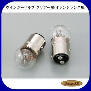 デイトナ(DAYTONA) ウインカーバルブ クリアー球(オレンジレンズ用) 12V23/8W 2個1セット|garager30