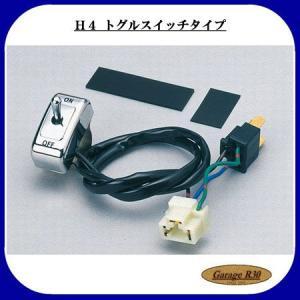 デイトナ(DAYTONA) ヘッドライトON/OFFスイッチ H4 トグルスイッチタイプ|garager30