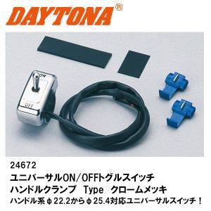 デイトナ(DAYTONA) ユニバーサルON/OFFスイッチ トグルタイプ|garager30
