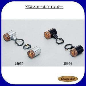 デイトナ(DAYTONA) NEWスモールウインカー(ステーネジ込み式) シングル球(オレンジバルブ/バフボディー)|garager30